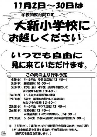 学校開放(ホームページ)