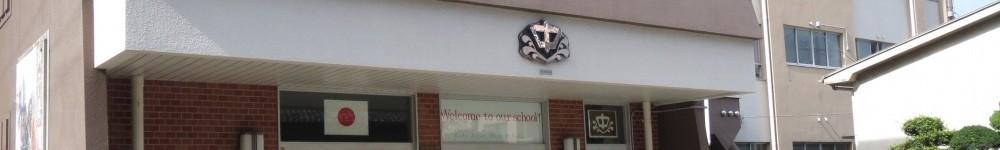 和歌山市立 加太中学校
