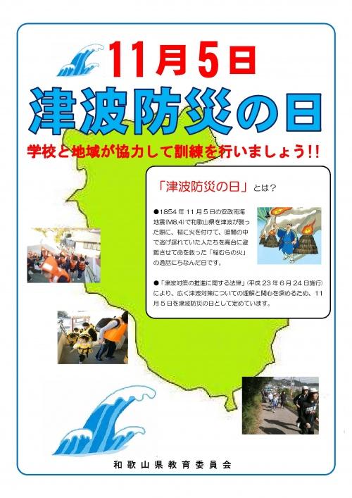 「津波防災の日」チラシ