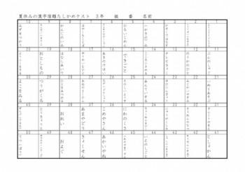 2015.3年1学期漢ド