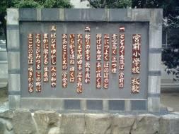 校歌碑の写真