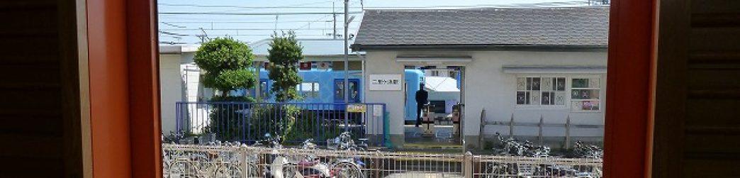 和歌山市立 西脇小学校