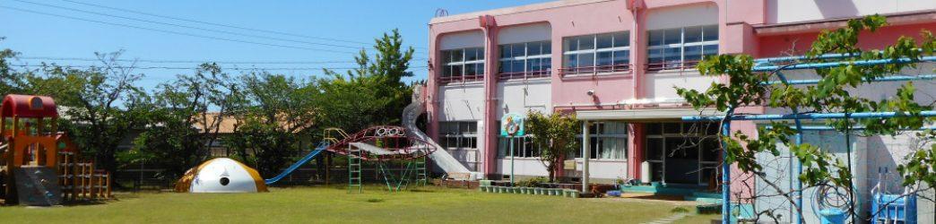 和歌山市立西脇幼稚園