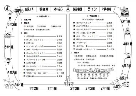 zaseki_undoukai
