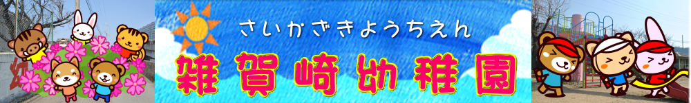 和歌山市立 雑賀崎幼稚園