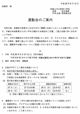スクリーンショット 2014-09-16 9.30.34