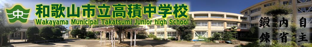 和歌山市立 高積中学校