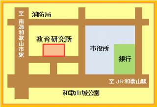 和歌山市役所西70メートルにある教育文化センター3階